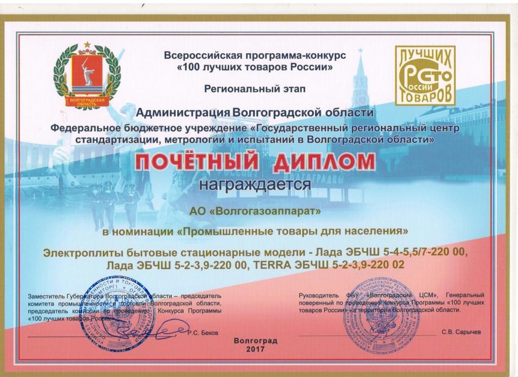 Сайт конкурса 100 лучших товаров в россии